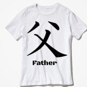 Kanji Father Japanese Chinese Character Art shirt